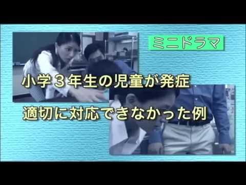 学校におけるアレルギー疾患対応資料:文部科学省