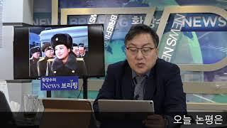 북한군 소속인 대령 현송월 모란봉악단과 아이스하키 단일팀 반대! [사회이슈] (2018.01.15) 5부
