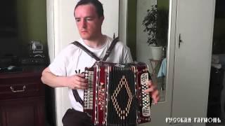 Прощание славянки на гармони