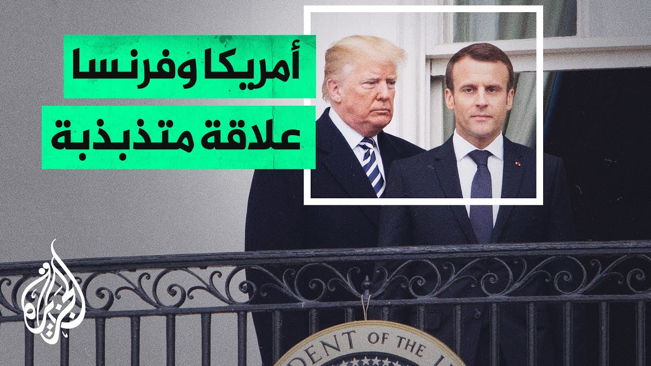 ممتازة ومتعارضة.. مسار العلاقات الفرنسية الأمريكية  - نشر قبل 57 دقيقة
