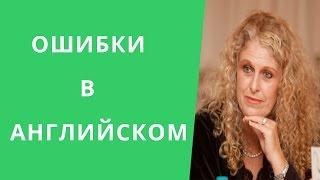 Вебинар | Типичные ошибки в английском языке