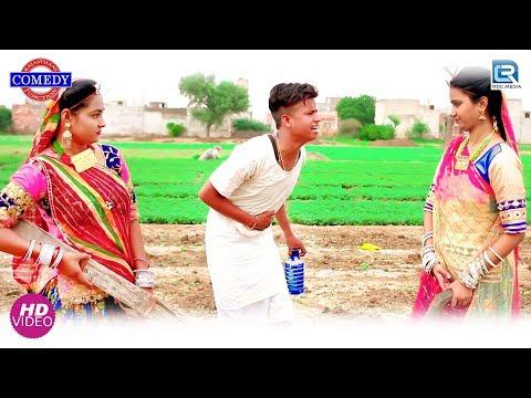 पपिया रो प्रेशर - देखिए राजस्थान की सबसे बड़ी हिट कॉमेडी | रमकुडी झमकुड़ी पार्ट 19 | Marwadi Comedy