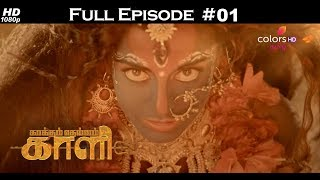 Video Kaakkum Deivam Kali - 24th February 2018 - காக்கும் தெய்வம் காளி   - Full Episode download MP3, 3GP, MP4, WEBM, AVI, FLV Agustus 2018