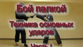 ПЛАМя - бой палкой - 1