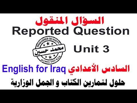 السؤال المنقول ( The Reported Question ) للسادس الاعدادي