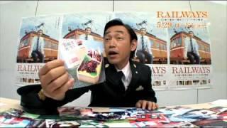 一畑電車司令室で働く田窪役を演じた石井正則さんが映画『RAILWAYS』の...