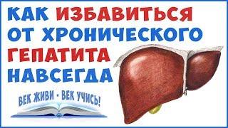 ГЕПАТИТ. Лечение Гепатита А, В, С, Д. Лечение болезней Печени! Фролов Ю.А.