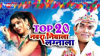 Top 20 Navra Nighala Lagnala | Super Hit Lagan Geete - Marathi Marriage Songs