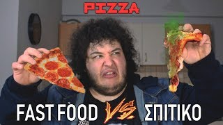 Fast Food VS Σπιτικό : Pizza