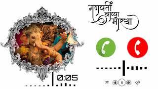 Ganpati Ringtone || Ganpati Bappa Ringtone || Ganpati Ringtones 2020 || Lord Ganesh Ringtones