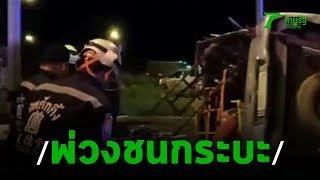 พ่วงชนกระบะดับ-5-เมียคนขับรอด-23-08-62-ข่าวเย็นไทยรัฐ