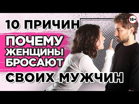 10 причин, почему женщины бросают своих мужчин