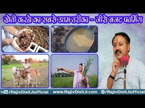 Organic Farming Zero Budget Farming Formula By Rajiv Dixit Ji