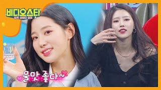 ♨예쁨 폭발한 조현 X 언니美 미주♨ 소주 광고 대결 …