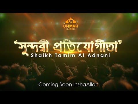 'সুন্দরী প্রতিযোগিতা' (Trailer) ᴴᴰ ┇ Coming Soon InshaAllah