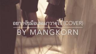 อยากจับมือเธอมาวางไว้ - Pancake 【Mangkorn Cover】