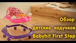 Детские ходунки Babyhit First Step видео обзор от производителя