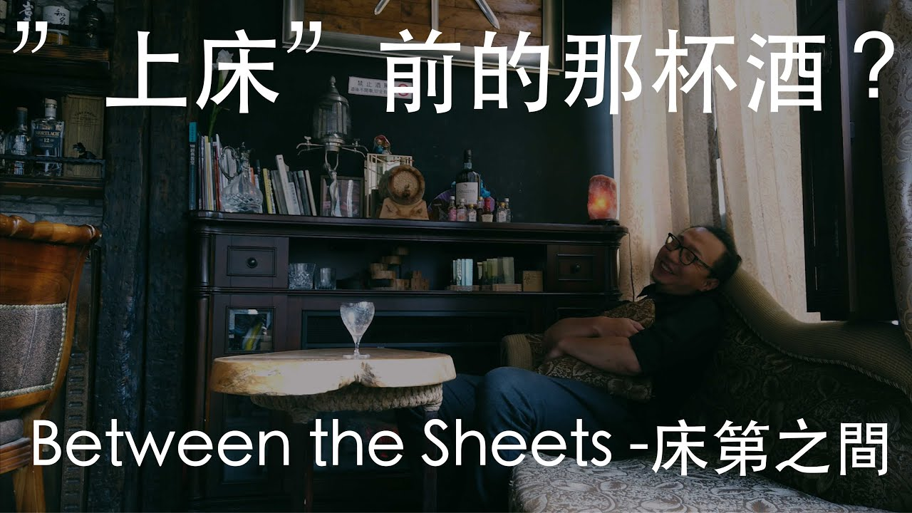"""上床""前的那杯酒?    Between the Sheets--床第之間"