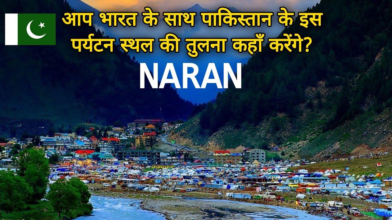 Naran Kaghan Valley Pakistan