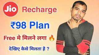 Jio Free Recharge Offer ₹98 Plan 😍   Jio 98 plan free recharge kaise milega