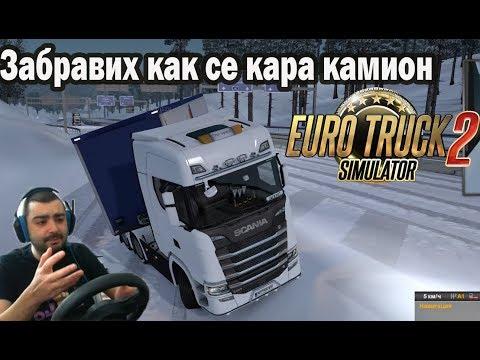 Забравих как се кара Камион :( Euro Truck Simulator 2 #62
