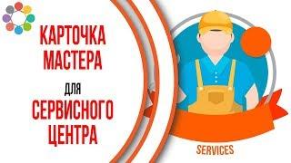 Пример видео для бизнеса. Продающее видео на сайт 'карточка сотрудника'