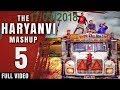 The Haryanvi Mashup 5 | DJ Song 2018 | Lokesh Gurjar | Gurmeet Bhadana | Desi King | Totaram, #GeetM