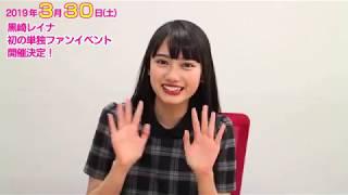 【黒崎レイナ】2019/3/30(土)初の単独ファンイベント開催決定!