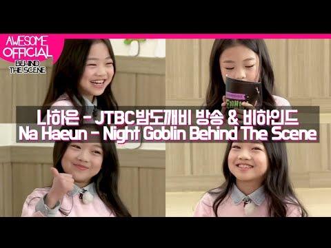 나하은 (Na Haeun) - JTBC 밤도깨비 23회 방송 & 비하인드 (Night Goblin EP 23 & Behind The Scene)