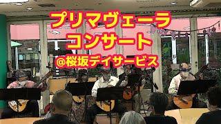 【音カフェ】プリマヴェーラ様コンサート @桜坂デイサービス