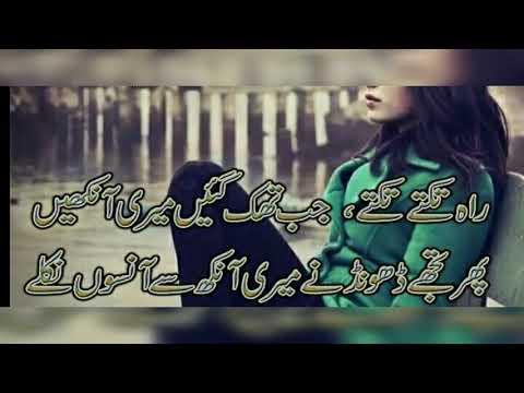 Sad  Dard Bhari Shayari /Bewafa Shayari /2 Lines Sad Shayari