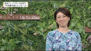 神奈川ビジネスUp To Date