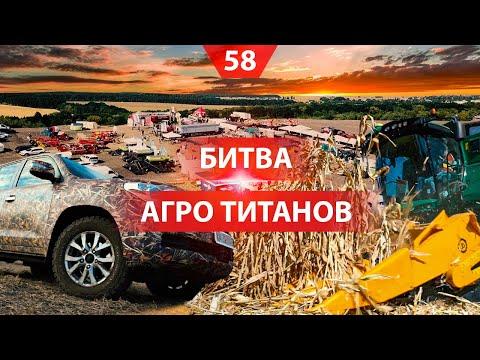 Битва агротитанов 2019. Украинские производители техники