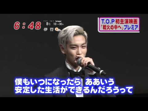 [Viet SUB] 110125 Bigbang T.O.P. at Japan Premiere of Into the Fire Press Conference