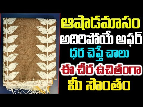 ఆషాడమాసంలో అదిరిపోయే ఆఫర్..ధర చెప్తే చాలు చీర ఉచితం || Guess Price Win Saree || Today Free Saree