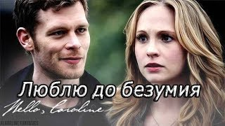 Klaus & Caroline || Люблю до безумия