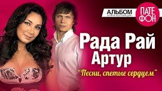 Download Рада РАЙ и АРТУР - Песни спетые сердцем (Full album) Mp3 and Videos