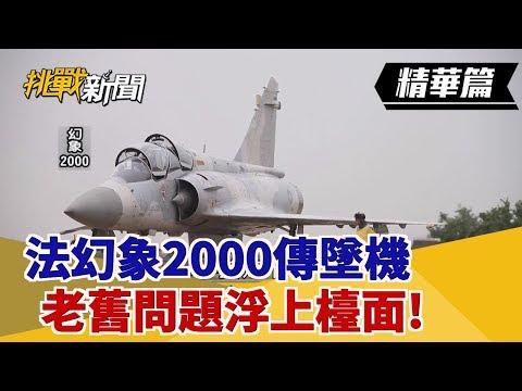 【挑戰精華】法幻象2000傳墜機 老舊問題浮上檯面!