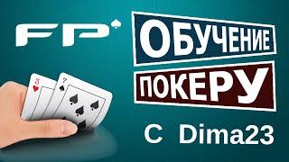 Обучение покеру с Dima23. Разбор видео ученика. Школа покера FreestylePoker