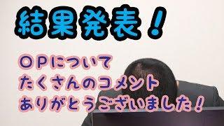 【コメント返信】OPについて結果発表! - 弁護士久保田康介 thumbnail
