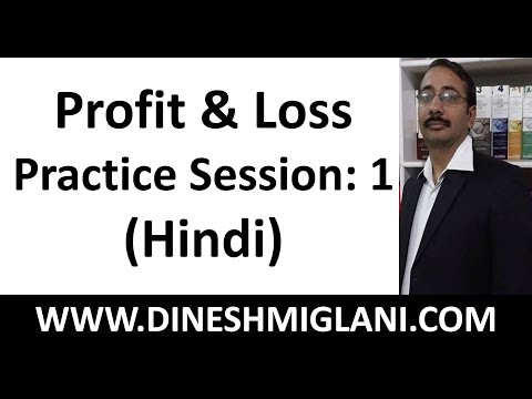 PROFIT AND LOSS PRACTICE SESSION 1 HINDI MEDIUM | SSC IBPS GOVT JOBS | BY DINESH MIGLANI SIR