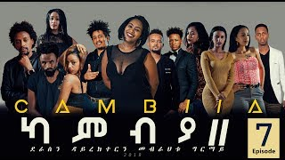 CAMBIA II - New Eritrean Series Film 2019 - Part 7