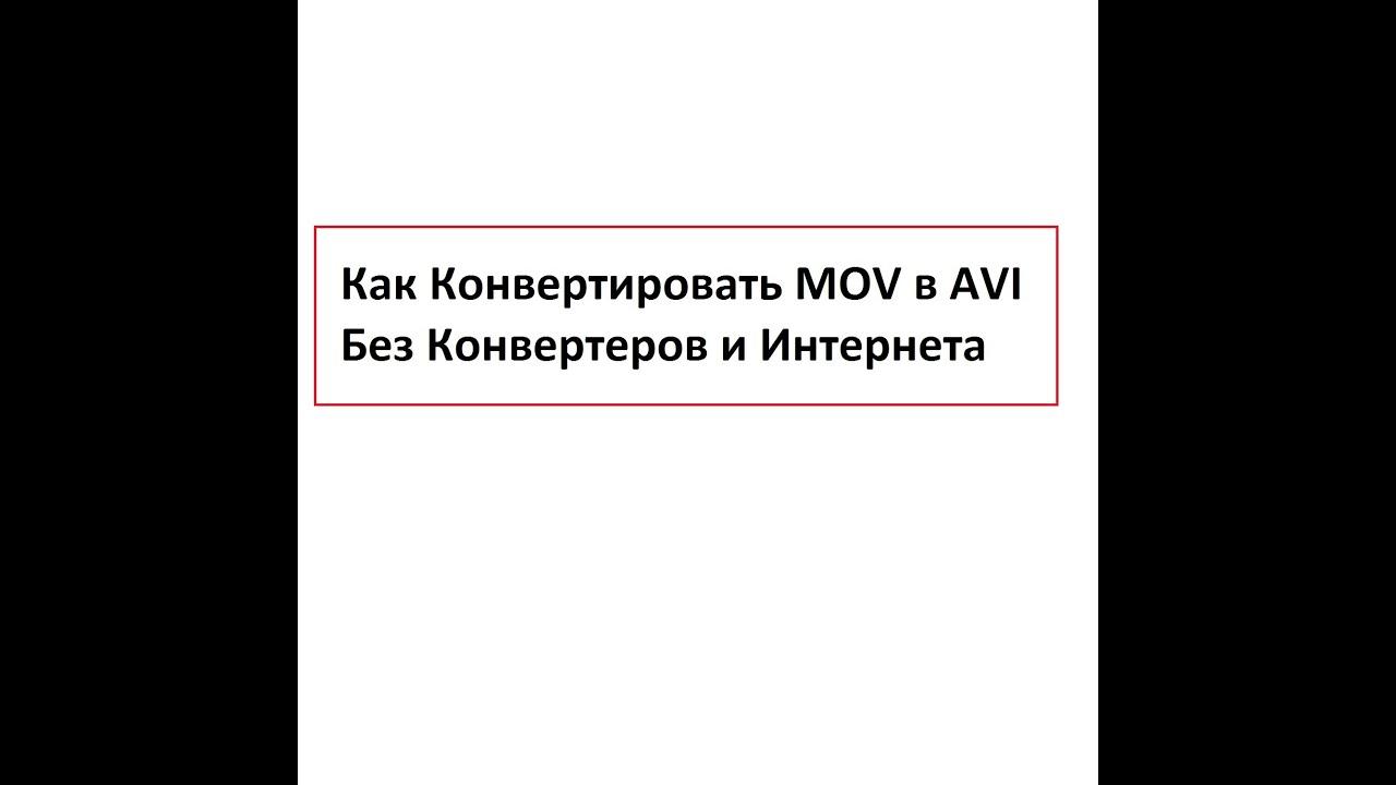 конвертировать mov в mpeg