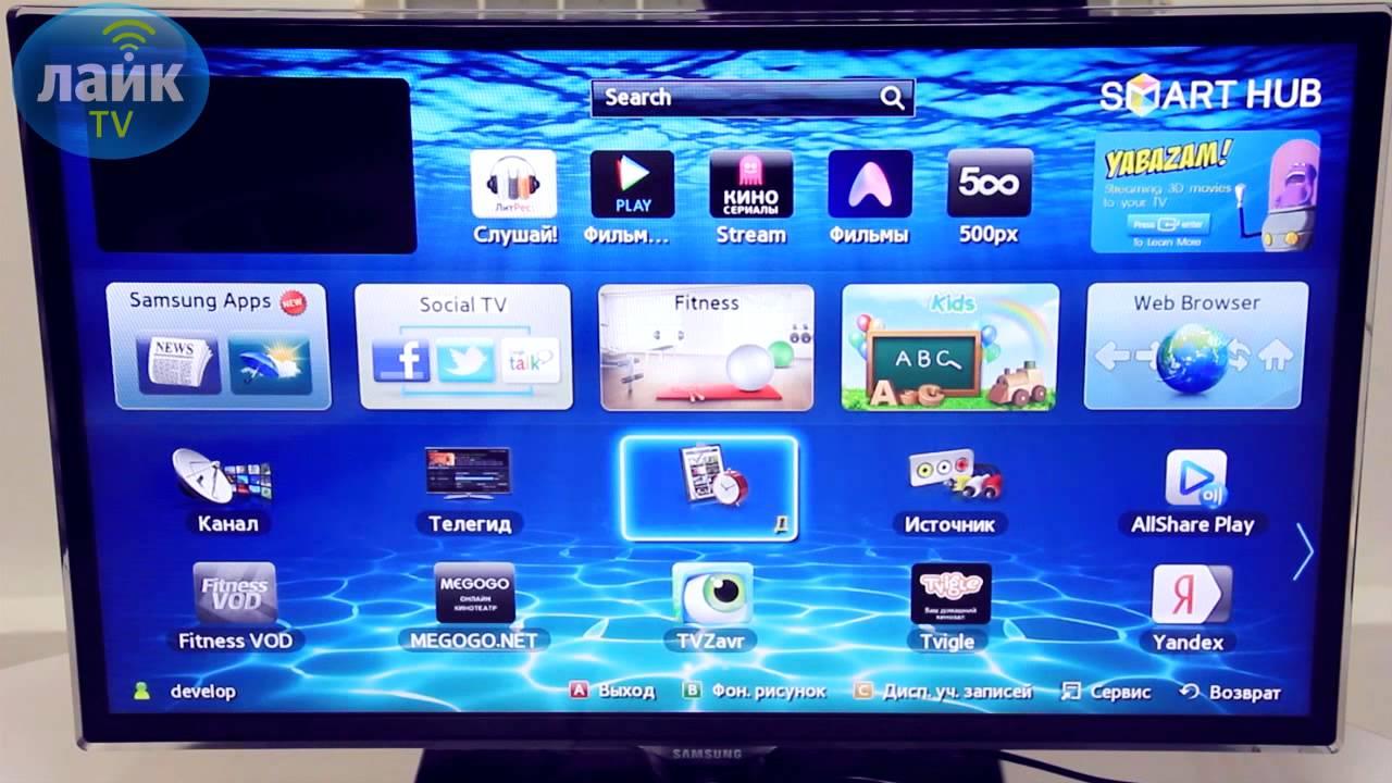 Скачать приложения на телевизор samsung smart tv