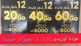 خبر عاجل من اوريدو عودة Ooredoo La Gold بميزات جديدة