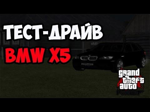 ТЕСТ - ДРАЙВ BMW X5 - CRMP (GTA RP 05)#5