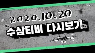 [ 수삼 LIVE 생방송 10/20 ] 리니지m 하루하루가 스펙타클합니다!  [ 리니지 불도그 天堂M ]