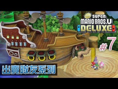 出賣隊友《New Super Mario Bros. U Deluxe》#7 庫巴的巨大戰艦 Eli/阿俊/Leo/女皇 | Switch