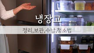 냉장고정리/냉장고청소/…