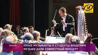 Юные музыканты и студенты Академии музыки дали совместный концерт